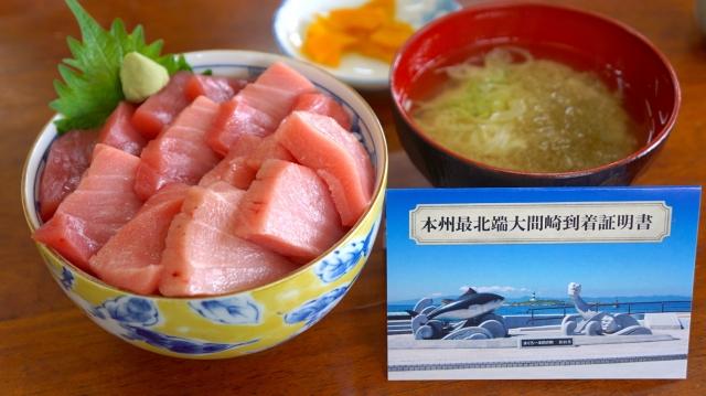 大間まぐろの海鮮丼