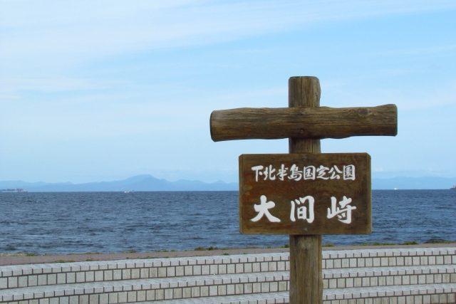 青森県大間崎