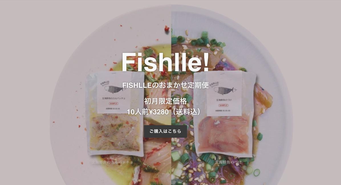 Fishlle!(フィシュル)